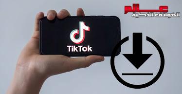 كيفية تنزيل فيديوا من تيك توك بدون علامة مائية طريقة تنزيل TikTok Video بدون علامة مائية