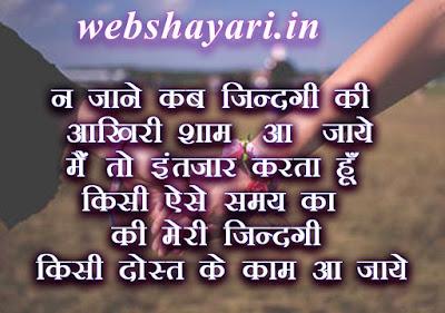 Dosti shayari Shayari Image | Latest Dosti shayari Shayari
