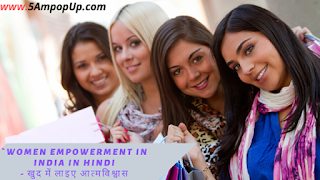 Women Empowerment In India In Hindi - खुद में लाइए आत्मविश्वास