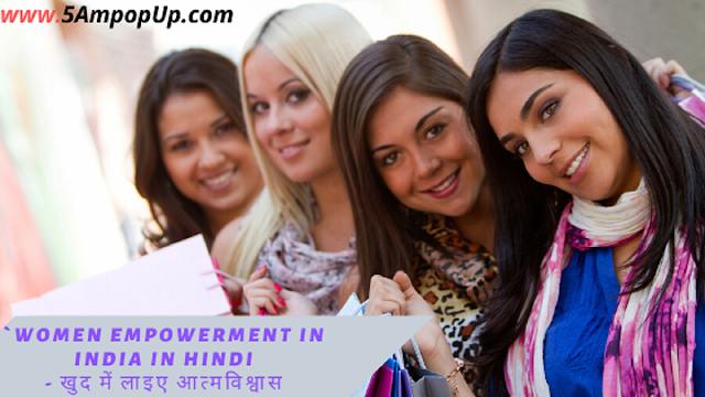 Women Empowerment In India In Hindi - पहले खुद में लाइए आत्मविश्वास