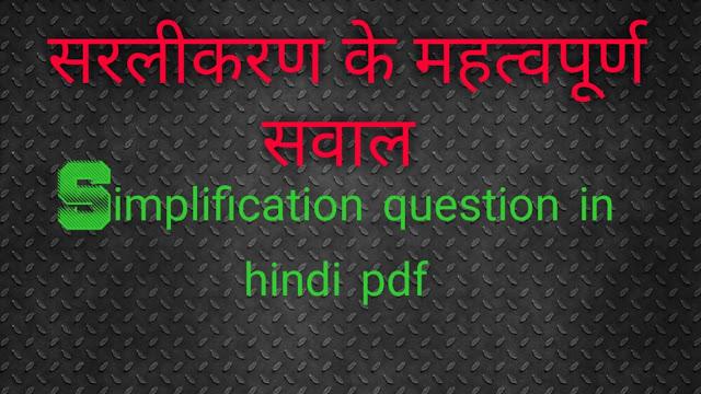 Simplification in hindi pdf download