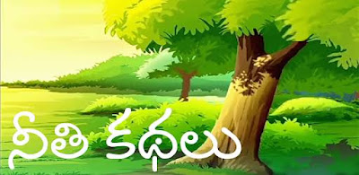Moral Stories In Telugu For Kids, Telugu short stories