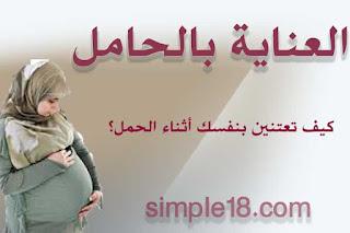 الرعاية الصحية للحامل - كيف تعتنين بنفسك أثناء الحمل؟