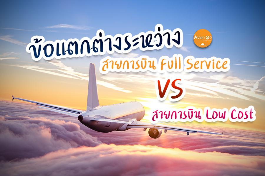 ข้อแตกต่างระหว่างสายการบิน Full Service VS สายการบิน Low Cost