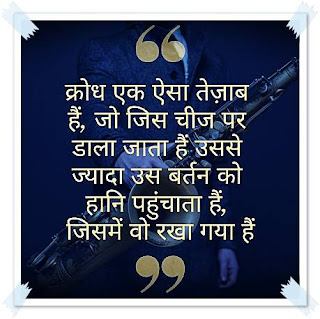 very short motivational quotes in hindi