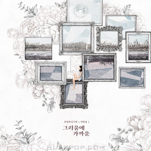 Hello Ga-Young – Collection of Short Stories (Almost Like Missing You) – EP