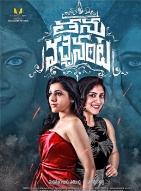 Watch Thanu Vachenanta (2016) DVDScr Telugu Full Movie Watch Online Free Download