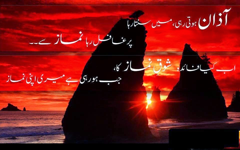 Sufi Wallpapers With Quotes Free Download Naat And Qawali Latest Islamic Quotes Urdu Wallpaper 2014