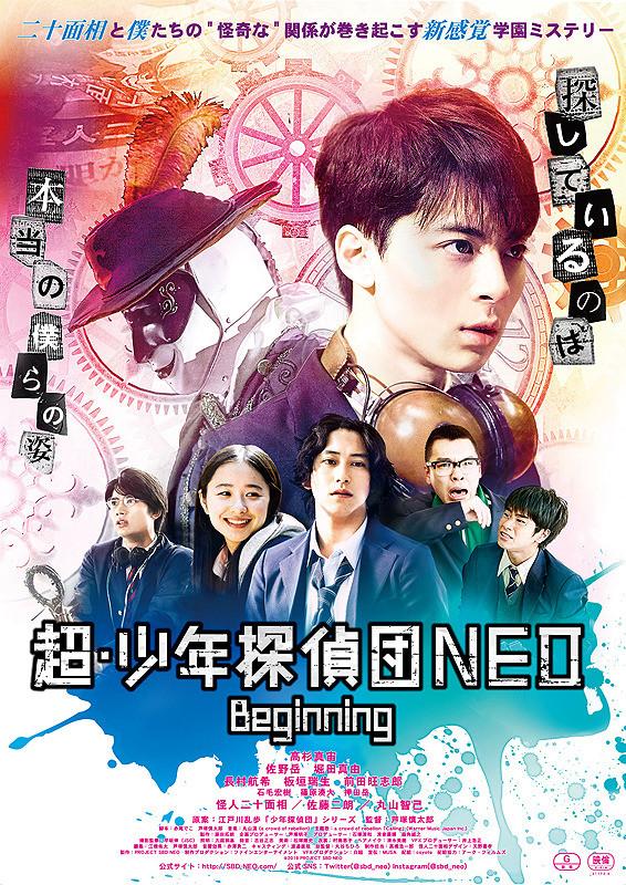 Sinopsis Cho Shonen Tanteidan NEO: Beginning (2019)