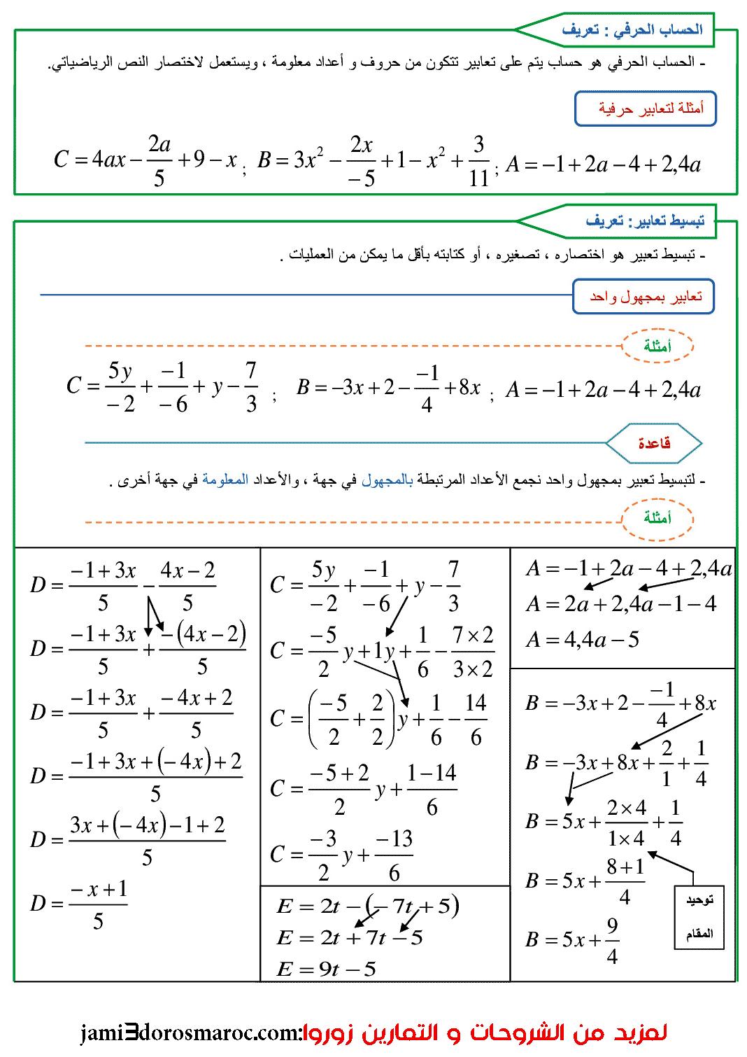 درس الحساب الحرفي للسنة الثانية اعدادي