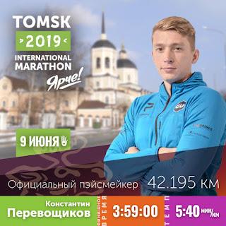 Константин Перевощиков, пейсер, Томский марафон