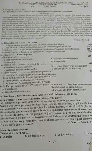 أسئلة الفرنسي بكالوريا 2021 أدبي دورة 1