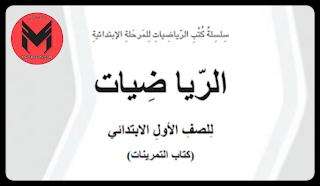 كتاب الرياضيات التمرينات للصف الأول الأبتدائي النسخة الجديدة 2020