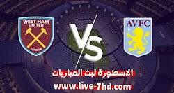 مشاهدة مباراة وست هام يونايتد وأستون فيلا بث مباشر الاسطورة لبث المباريات بتاريخ 30-11-2020 في الدوري الانجليزي