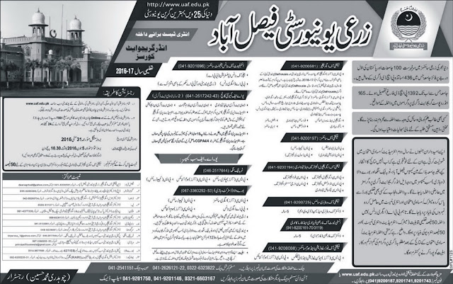 Zarai University Faisalabad Admission Notice for Undergraduates Program