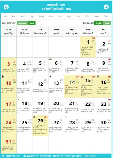 Tamil Calendar January 2021