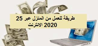 25 طريقة للعمل من المنزل عبر الانترنت 2020 | كل مواقع العمل من المنزل الموثوق بها 2020 | كل طرق الربح المتاحة للعمل من المنزل  | العمل من المنزل عبر الانترنت 2020