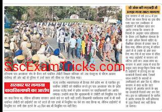 Haryana JBT joining 5th day