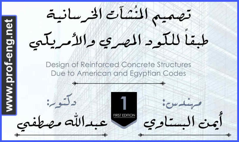 كتاب تصميم المنشآت الخرسانية طبقاً للكود المصري والأمريكي