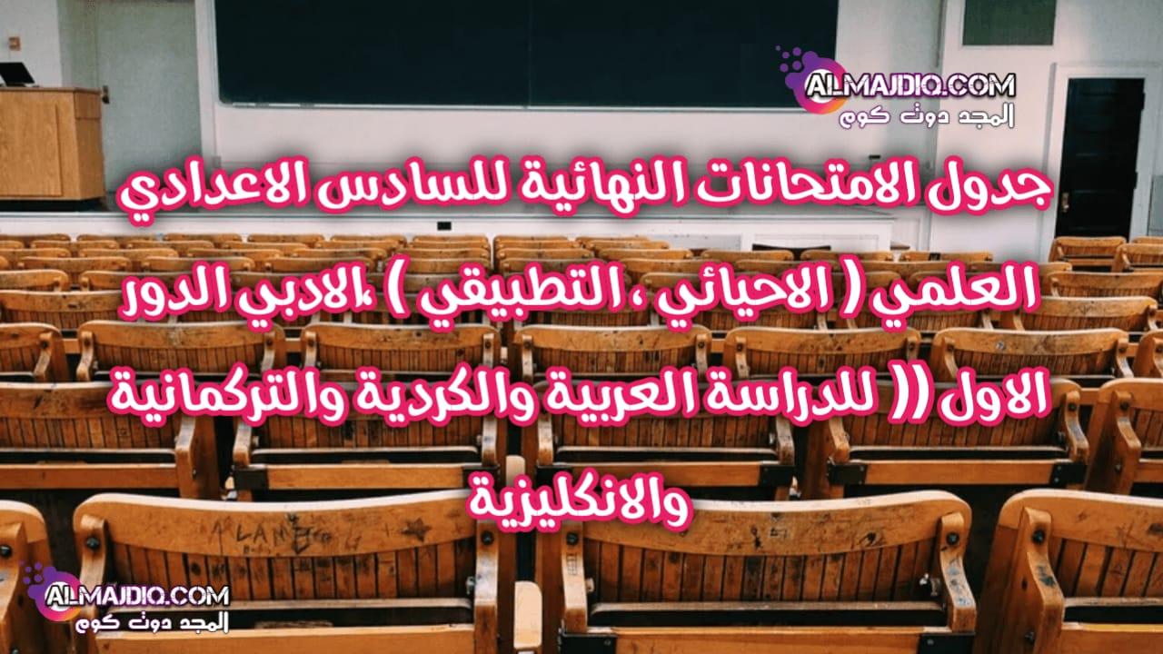 جدول الامتحانات السادس اعدادي بعد التغيير