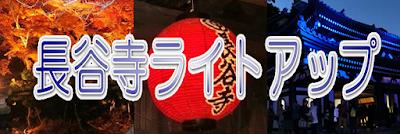 長谷寺ライトアップ