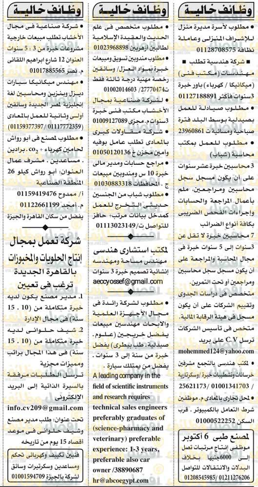 وظائف جريدة الاهرام اليوم 5-2-2021