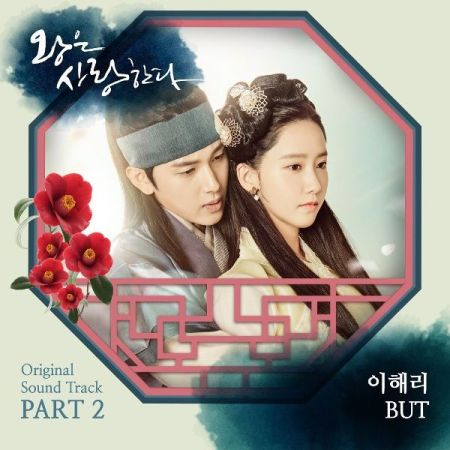 Lyric : Lee Hae Ri (이해리) [Davichi] - But (OST. The King in Love)