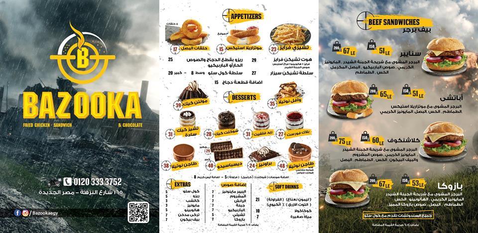 أسعار منيو وفروع ورقم  بازوكا bazooka menu 2021