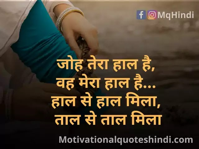 Quotes On Dance Performance In Hindi¬