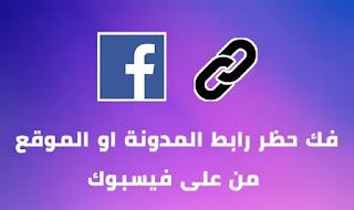 كيفية فك حظر رابط المدونة او الموقع على الفيسبوك