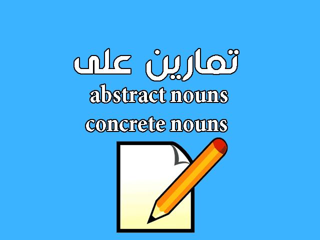تمارين على  abstract nouns و concrete nouns