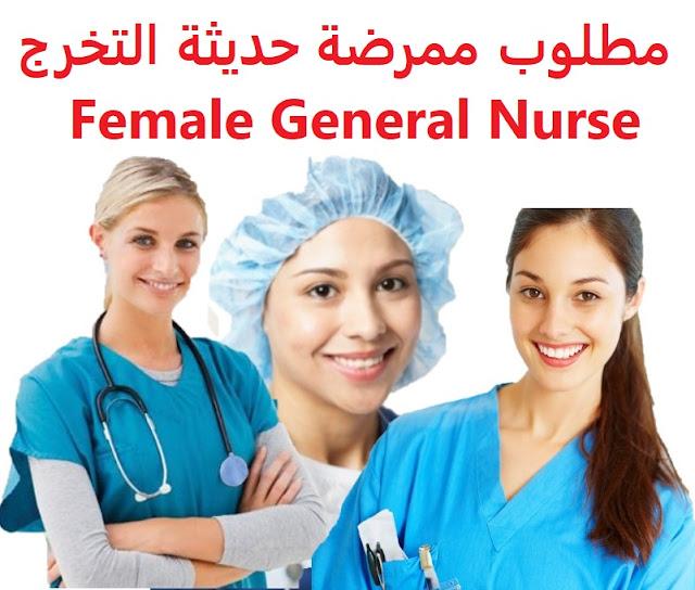 وظائف السعودية مطلوب ممرضة حديثة التخرج Female General Nurse