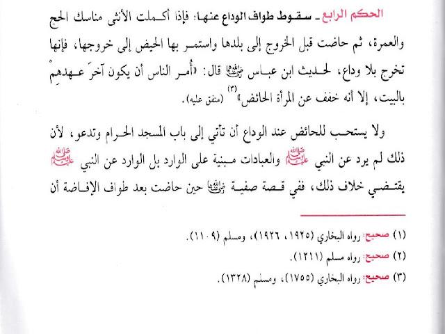 4. GUGURNYA THAWAF WADA' BAGI WANITA HAIDH (hal.83)