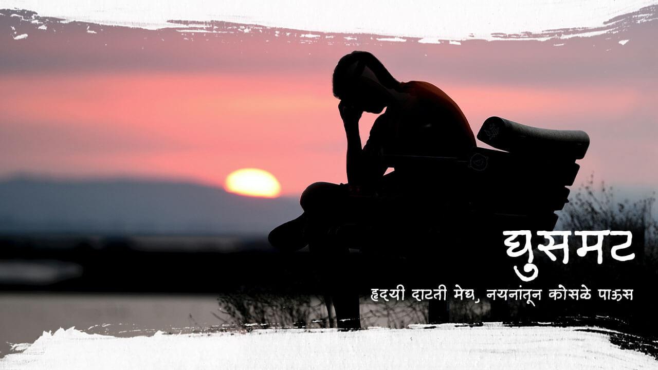 घुसमट - मराठी कविता | Ghusmat - Marathi Kavita