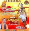 परशुराम जयंती (Parshuram Jayanti 2021) कब है | परशुराम जयंती पूजा मुहूर्त, पूजा विधि, उपाय और पौराणिक कथा
