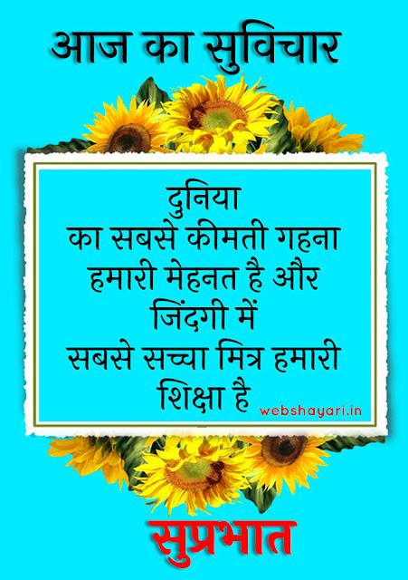 new suvichar thought image download hindi