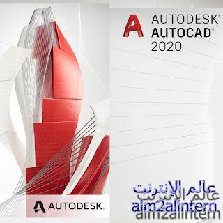 برنامج أوتوكاد , autocad 2020  , برنامج اوتوكاد
