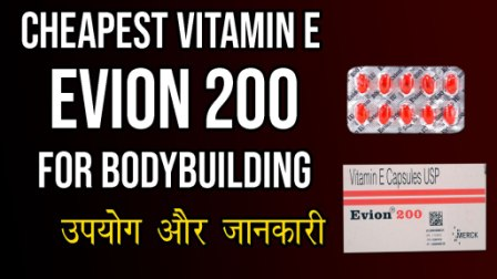 Benefits of Vitamin E Evion 200 for Bodybuilding in Hindi