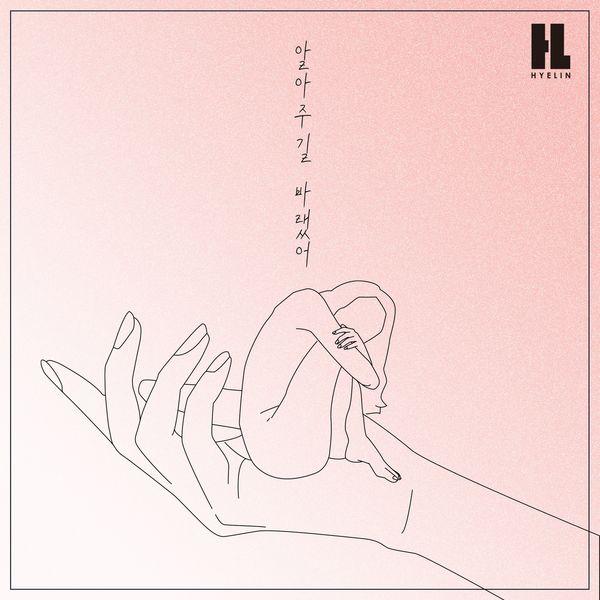 HYELIN (EXID) – Lonely – Single