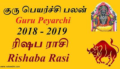 Rishaba Rasi Guru Peyarchi Palangal 2018 to 2019 in Tamil