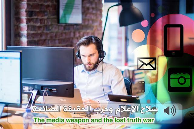 سلاح الإعلام والفضاء الرقمي ميدان للحروب الحديثة
