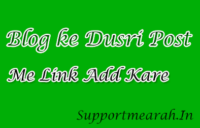 Blogspot ki post me dusri post ke link kaise add Kare