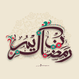 صور عن رمضان كريم