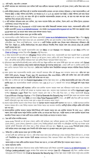 National University Hon's First Year Admission Session 20-21   nu.ac.bd admissions