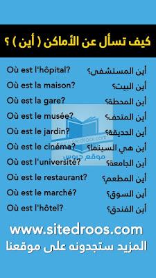 كيف اسأل عن مكان الفرنسي