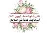 أسماء أبناء عائلة شبير الناجحين - توجيهي 2021