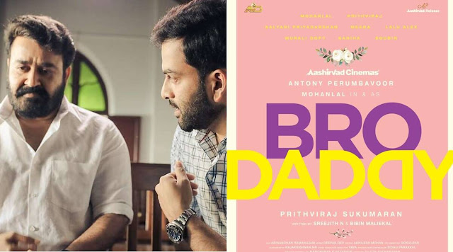 Prithviraj Sukumaran, Mohanlal in New Upcoming Malayalam movie Bro Daddy Poster, release date, star cast, hit or flop
