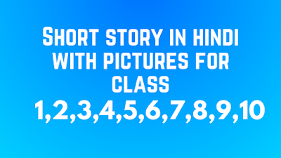 short story in hindi short story in hindi for class 1, short story in hindi for class 5, short story in hindi with pictures, short story in hindi love, short story in hindi for class 8, short story in hindi for class 6, short story in hindi for class 10, short story in hindi for class 7.