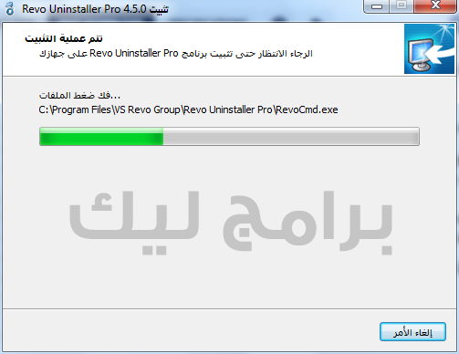 برنامج Revo Uninstaller كامل