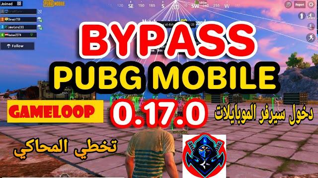 تخطي المحاكي - بدون باند - 0.17.5 -bypass Gameloop